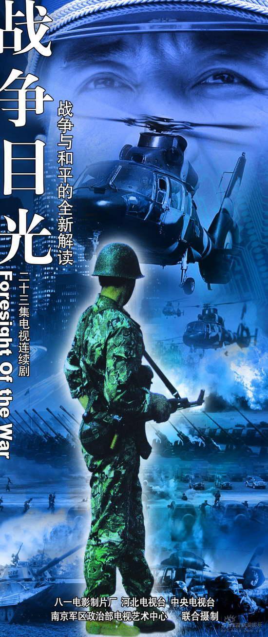军事题材剧《战争目光》将登陆央视八套黄金档