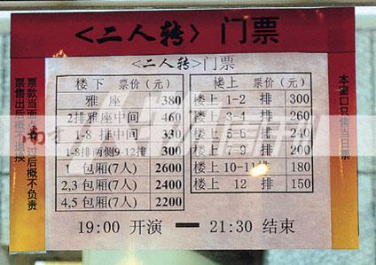 南方人物周刊:赵本山的江湖(组图)