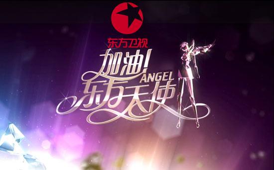 资料:《加油!东方天使》节目简介