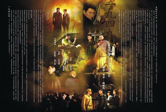 009年作品 猎鹰1949 简介