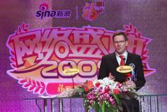 """2009新浪网络盛典圆满落幕""""围脖""""成年度热点"""