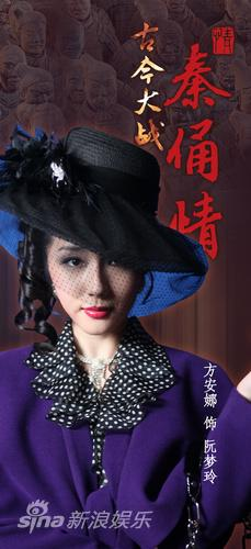 资料图片:《古今大战秦俑情》民国戏定妆照(2)