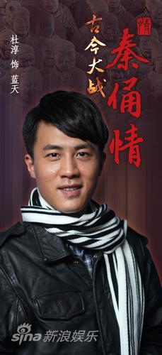 资料图片:《古今大战秦俑情》民国戏定妆照(4)