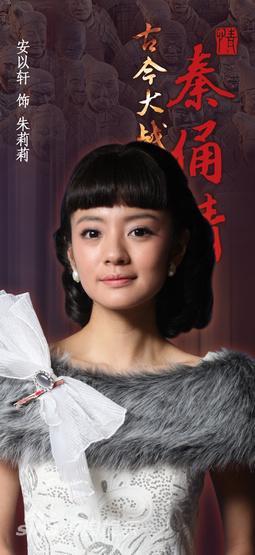 资料图片:《古今大战秦俑情》民国戏定妆照(5)