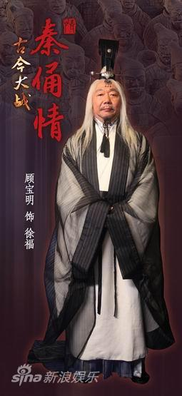 资料图片:《秦俑情》定妆照之秦代全身照(11)