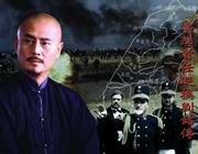《台湾首任巡抚刘铭传》