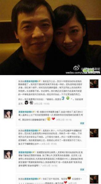 网传的刘珊玲与人往来的截屏