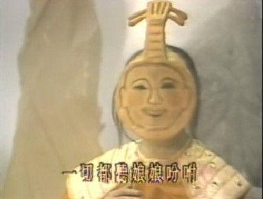 86年台版《封神榜》琵琶精