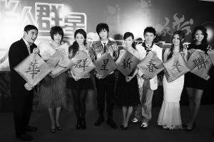 华人群星新春大联欢在沪录制将于初一播出(图)