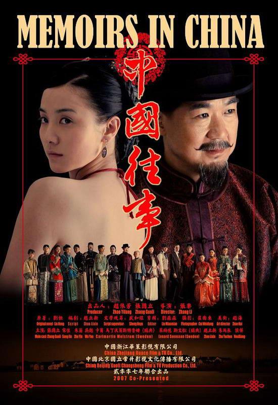 开年大戏《中国往事》值得细品元旦四星首播