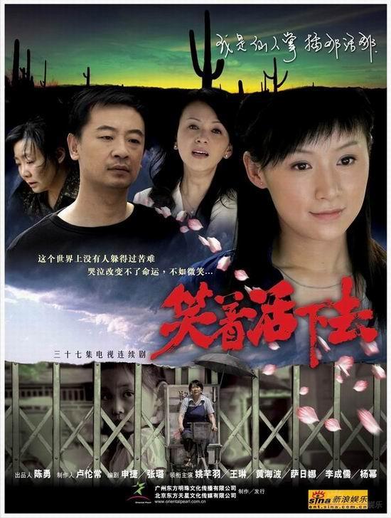香港亚视再播内地剧《笑着活下去》受期待(图)
