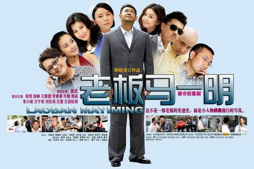 《我是老板》姜武演小老板王雅捷感叹喜剧难演