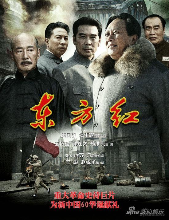 《东方红》收视全国第二四大卫视暗战不断