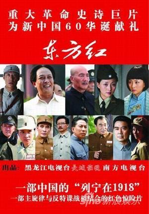 《东方红》重现历史事件硬汉于震智斗美女间谍