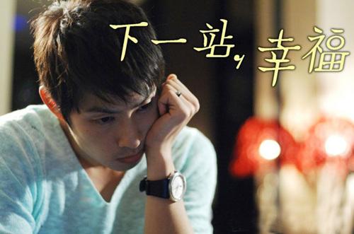 安以轩吴建豪爆发 《下一站幸福》超09收视冠