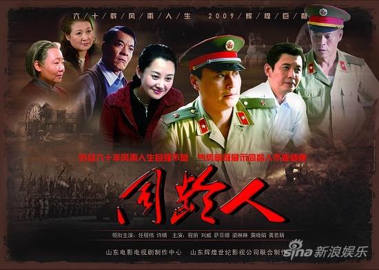 《同龄人》北京卫视开播主旋律电视剧也质朴