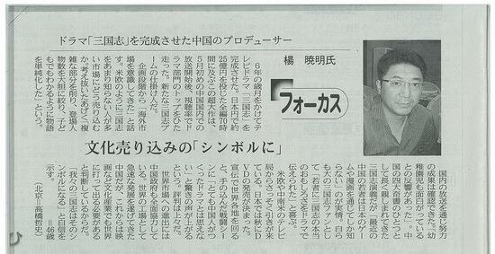 SPO力推新《三国》在日播映日本最大报社采访