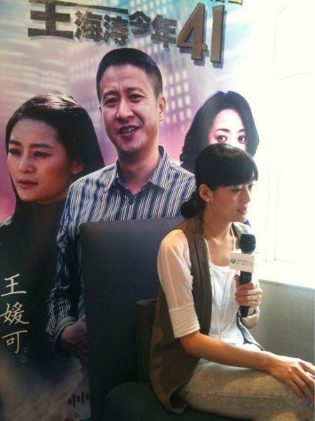 王媛可接受采访