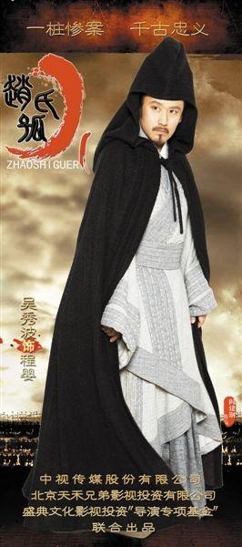 吴秀波版程婴在衣饰上和葛优版颇为相似,但显然比电影版年轻很多。