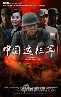 《中国远征军》海报