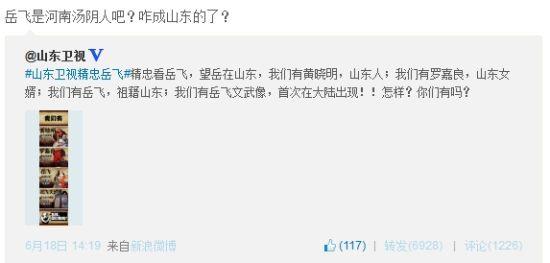 山东卫视发微博回击,宁财神帮忙纠错