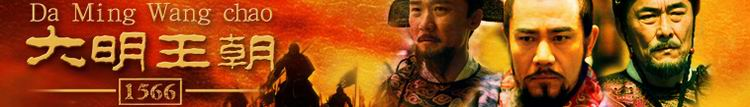 《大明王朝》