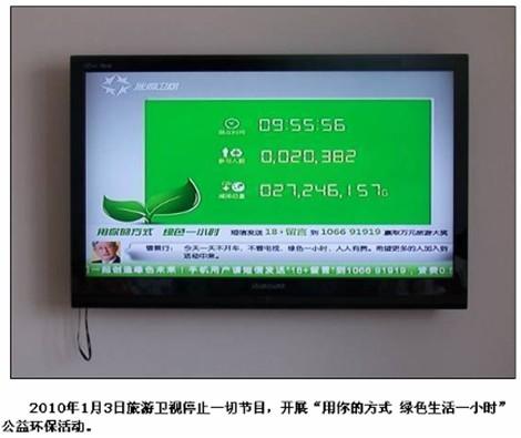 """旅游卫视首次正面回应""""绿屏""""事件(组图)"""