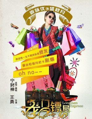 《龙门镖局》袁咏仪扮演傻大姐盛秋月