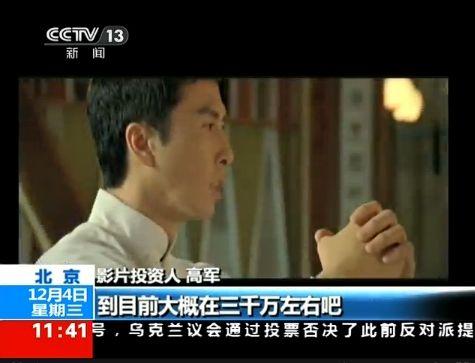 曝甄子丹片酬涨至3千万