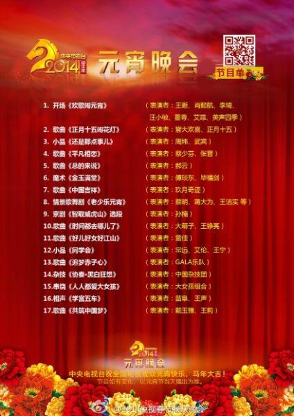 2014央视元宵晚会节目单公布