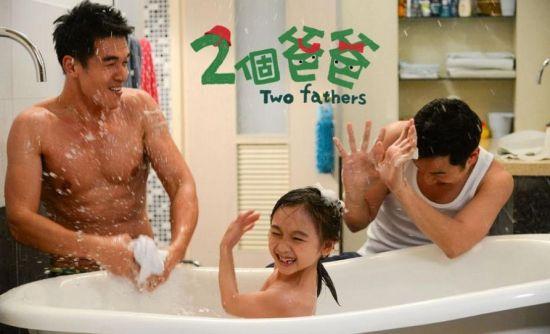 台湾电视剧《两个爸爸》受欢迎