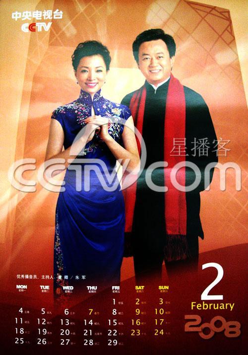 图文:央视主持人挂历二月:董卿与朱军