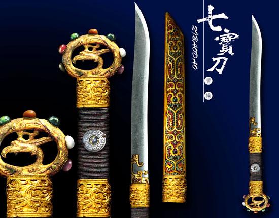 新版《三国》兵器谱大揭秘之七宝刀