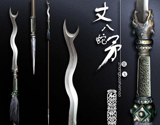 新版《三国》兵器谱大揭秘之张飞丈八蛇矛