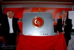 组图:电视导演委员会成立大会张国立倪萍主持