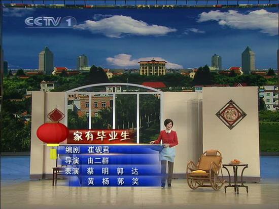 图文:2010年央视春节晚会-小品《家有毕业生》