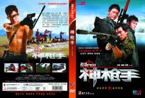 《神枪手》DVD明日发行影片内容没做调整(图)
