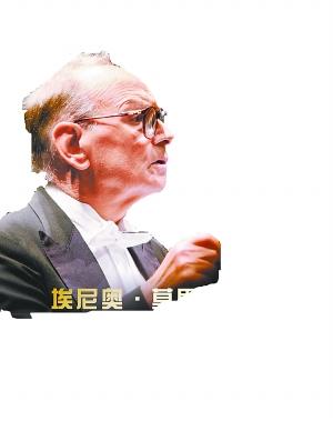 """电影配乐大师莫里康内""""迟到""""两天(图)"""
