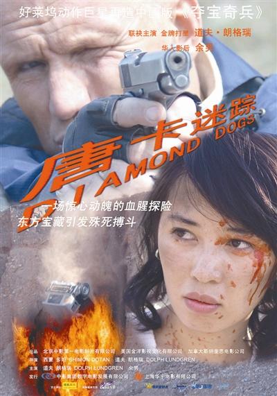 【09新合拍动作片《唐卡迷踪 DVD》】【快播高清观看下载 ...