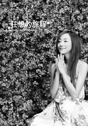 韩雪最新专辑发行自认比蔷薇生命力更强(图)