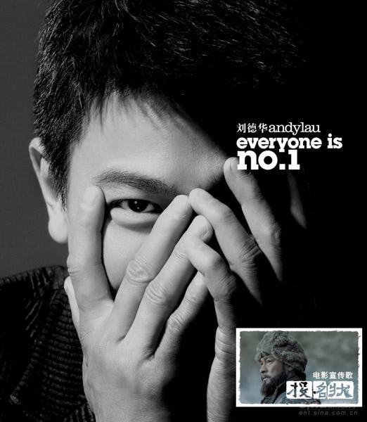 刘德华《Everyoneisno.1》封面抢先曝光(图)