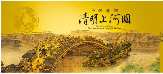 中国音画《清明上河图》用音乐解读传世经典
