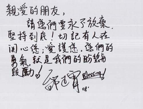 邰正宵为受难同胞加油写信鼓励地震获救女孩儿