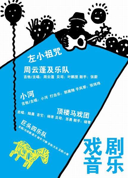 北京青年戏剧节27日登陆星光左小祖咒等将助阵