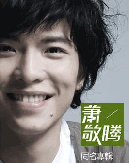 2008网络盛典歌坛年度新人候选:萧敬腾