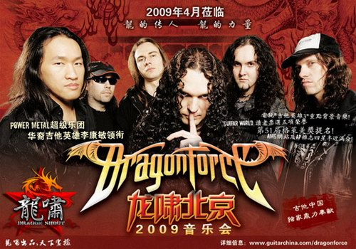 PowerMetal超级乐团Dragonforce四月登陆北京