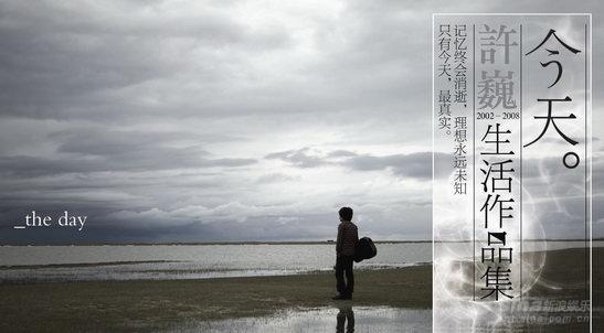 《今天》:精选许巍的六年感动曾经的你我(图) - 我心如水 - 我心如水的家园