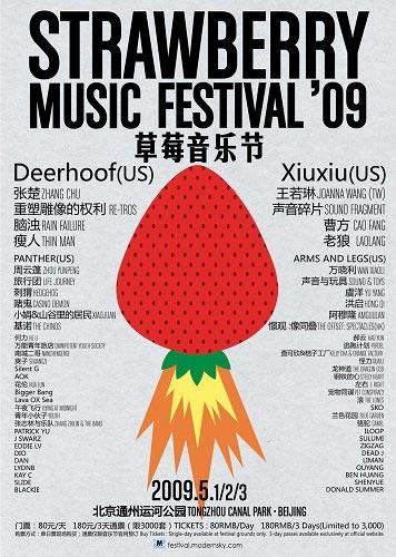 草莓音乐节全阵容公布王若琳携手美国独立王牌(2)