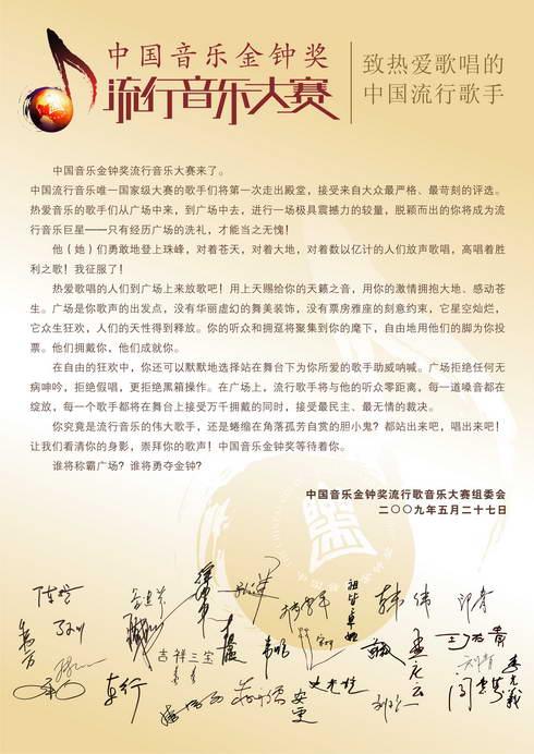 中国音乐家集体力挺金钟奖流行音乐大赛(附图)