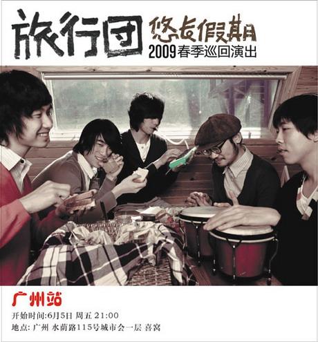 """旅行团乐队""""悠长假期""""09春季巡演广州站"""